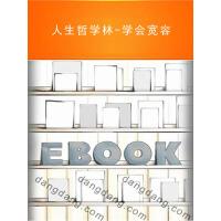 人生哲学林-学会宽容(电子书)