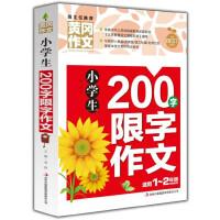 黄冈作文-小学生200字限字作文