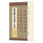集字字帖系列・赵孟�\行书集字古诗
