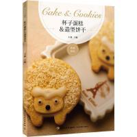 正版速发 杯子蛋糕&造型饼干 王森 9787518406463 中国轻工业出版社