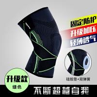 运动护膝男登山跑步装备打篮球薄款羽毛球护腿骑行膝盖护具保暖女