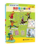 正版现货 2册 音乐幼儿园系列:我的音乐图画书3-8岁+我的音乐谜语书3-8岁 儿童音乐启蒙书漫画绘本 音乐学习培训书