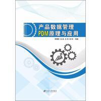产品数据管理PDM原理与应用 江苏大学出版社