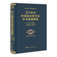20世纪中国知名科学家学术成就概览能源与矿业工程卷矿业科学技术与工程分册
