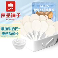 【良品铺子小食仙-高钙无糖棒棒糖80gx1袋】儿童零食酸奶糖果小包