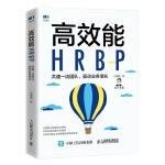 高效能HRBP 共建一流团队 驱动业务增长