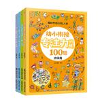 幼小衔接专注力训练100题(4册套装)