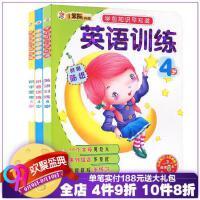 全3册幼小衔接益智游戏学前训练数学拼音识字英语训练(4岁)/学前知识早知道拼音识字英语适合3-4-5-6岁儿童