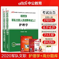 中公教育2019军队文职考试 护理学(教材+全真题库)2本套