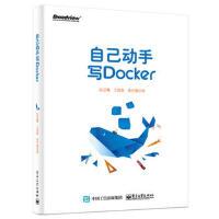 自己动手写Docker Docker开发基础入门书籍 Docker容器开发技术 docker入门与进阶 docker编