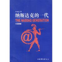 纳斯达克的一代 许知远 文化艺术出版社