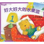 【旧书二手书9成新】单册 数学我不怕(0-3岁) 好大好大的水果篮(学会数数) 柔萱,段张取艺工作室 绘 978753