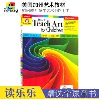 【首页抢券300-100】Evan-Moor How to Teach Art to Children Grades 1