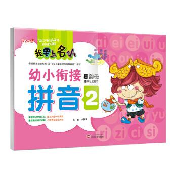 我要上名小幼小衔接练习册·拼音2  复韵母整体认读音节训练 根据教育部颁布的《3-6岁儿童学习与发展指南》编写