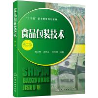 食品包装技术(刘士伟)(第二版)