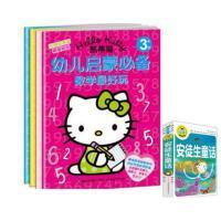 童趣 HelloKitty凯蒂猫幼儿启蒙必读全套4册+安徒生童话提升宝宝专注力观察力 2-3-6岁儿童绘画图画故事书籍