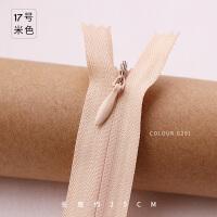 糖果卖花布 20色SBS尼龙隐形拉链长25cm 手工DIY衣裙服装包包辅料 17号 米色