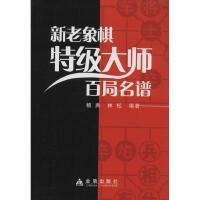 新老象棋特级大师百局名谱 金盾出版社