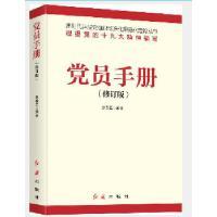 正版现货 2020新版 党员手册(修订版) 红旗出版社