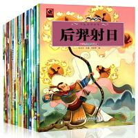 全套20册 中国经典故事 幼儿童睡前故事童话书 注音版美绘本0-3-6-8岁宝宝大画书 小儿童图画书大字神话古代传说大