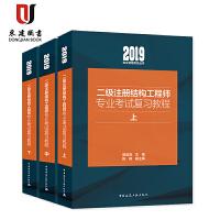 2019二级注册结构工程师专业考试复习教程(上中下)