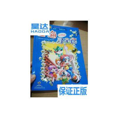 [二手旧书9成新]我的第一本大中华寻宝漫画书 上海寻宝记 /欧昱荣 ? 正版书籍,可开发票,放心下单。