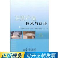 卫浴产品技术与认证 9787506671538 张兆芝 中国标准出版社