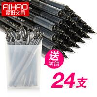 爱好直液式走珠笔中性笔0.5mm针管头水笔学生用黑色子弹头碳素笔签字笔黑笔考试用笔蓝色红色办公文具