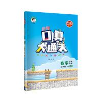 小学口算大通关 数学 三年级上册 BSD(北师大版)2019年秋