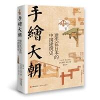 手�L天朝:�z失在日本的中��建筑史