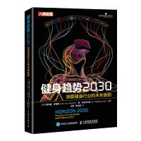 健身趋势2030 洞察健身行业的未来版图