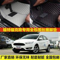 福特福克斯车专用环保无味防水耐磨耐脏易洗全包围丝圈汽车脚垫