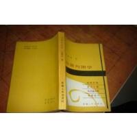 【二手书旧书9成新j】绘画构图学、常锐伦著、新疆人民出版社