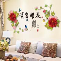 立体墙贴纸贴画创意中国风客厅房间沙发背景墙面装饰字画自粘 立体牡丹花开富贵 特大
