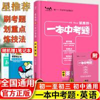 一本中考题英语初中人教版2020新版