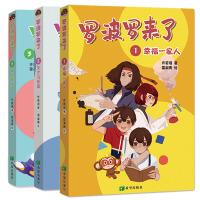 3册 罗波罗来了系列 幸福一家人 天才与笨蛋 风之歌学园 许若瑾 幽默成长儿童文学小说书籍 三四五六年级课外阅读书 正版