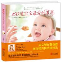 100道�����鄣墓�泥 [英] 安娜���・卡梅�� 著;高萍 �g 青�u出版社 9787555218500