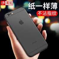 苹果6plus手机壳iphone/6/6s/plus磨砂超薄i6保护套防摔6sp外壳硬六