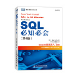 SQL必知必会(第4版)(全球技术人员SQL入门首选)