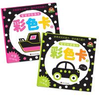 宝宝视觉激发卡:彩色卡系列(套装全2册)