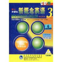新概念英�Z(3)(英音版)(CD)