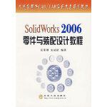 SolidWorks2006零件与装配设计教程
