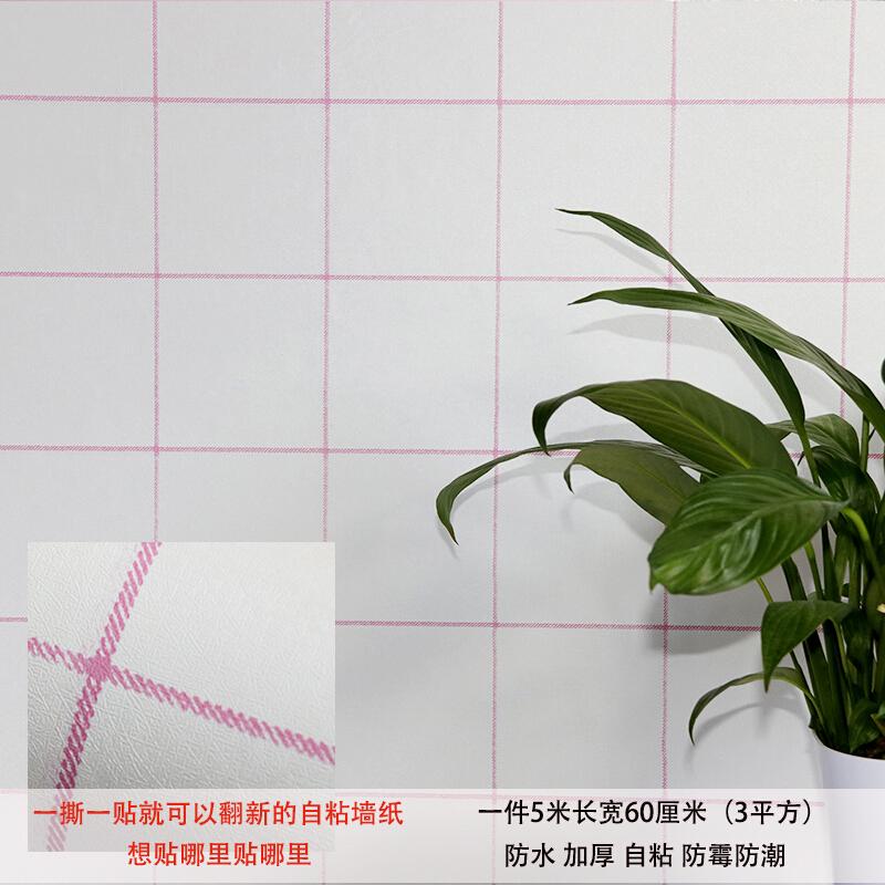 墙纸自粘卧室温馨壁纸自带胶客厅宿舍墙面装饰贴纸3D立体墙贴 乳白色 粉格60*5米 特大 发货周期:一般在付款后2-90天左右发货,具体发货时间请以与客服协商的时间为准