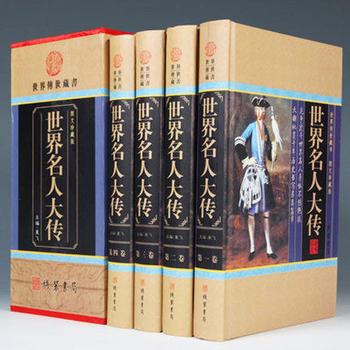 世界名人大传 精装16开全4册 传记/人物传记/中外名人 线装书局 全新正版 **598元