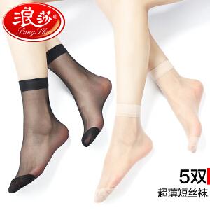 【5双装】浪莎丝袜短袜子女防勾丝耐磨水晶丝夏季超薄款黑肉色隐形透明