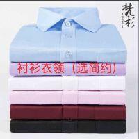 纯色假领子男 女衬衣假领 节约领衬衫假领 白色假领蓝色假领