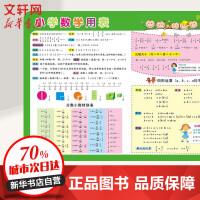 儿童学习用表小学数学用表 王伟文 编