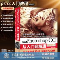 ps教程书籍完全自学零基础ps图书Photoshop CC从入门到精通pscc pscs6 美工抠图修图图片处理平面设