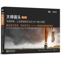 大师镜头(第三卷) 导演视野-让电影脱颖而出的100个镜头调度 正版 【澳大利亚】Christopher Kenwor