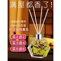 空气清新剂厕所除臭持久家用卧室内房间香水熏香精油香氛摆件